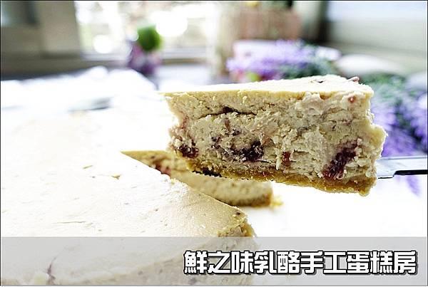 鮮之味乳酪手工蛋糕房 (1).JPG