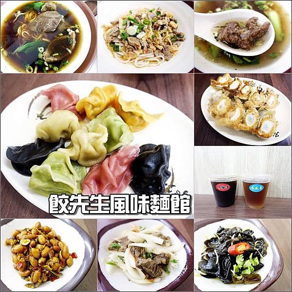餃先生風味麵館 (1).jpg