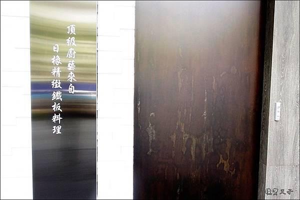 日橡精緻鐵板料理 (4).JPG