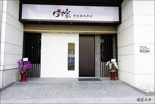 日橡精緻鐵板料理 (2).JPG