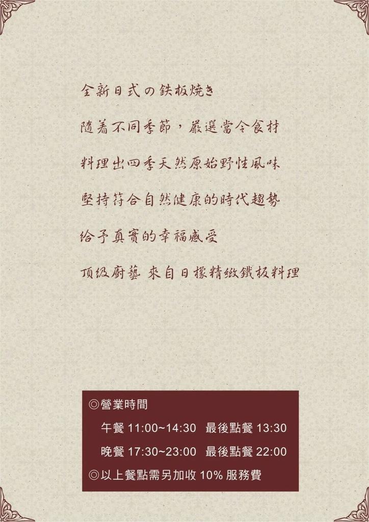 日橡精緻鐵板料理 (61).jpg