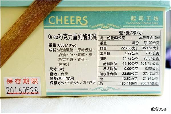 起司工坊-Oreo重乳酪蛋糕 (2-2).JPG