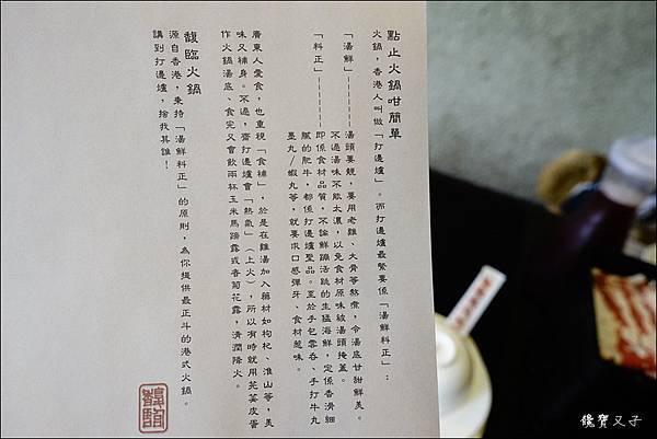 馥臨港式火鍋 (12).JPG