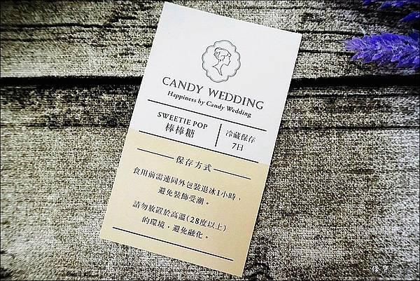 Candy Wedding 收涎派對 (12).JPG