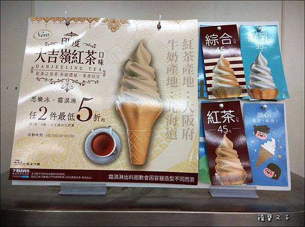 7-11紅茶霜淇淋 (1).jpg