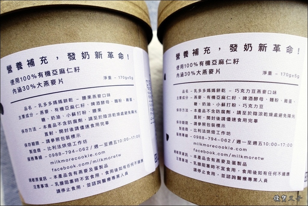 Milkmore 乳多多媽媽餅乾  (4).JPG