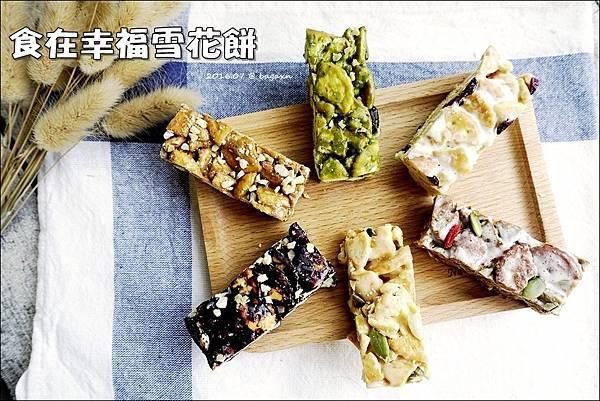 食在幸福雪花餅 (1).JPG
