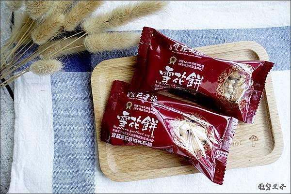 食在幸福雪花餅 (7).JPG
