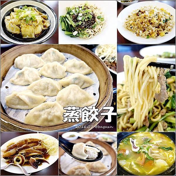 蒸餃子 (1).jpg