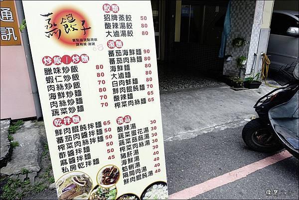 蒸餃子 (3).JPG
