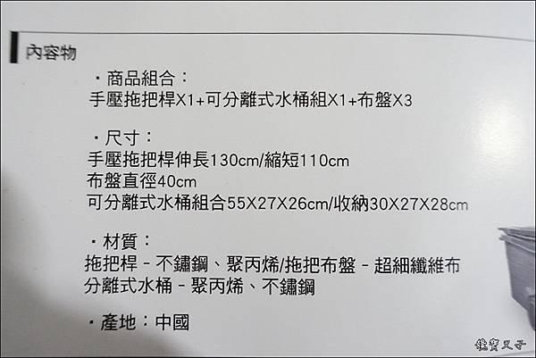 易拖寶Easymop 3D魔術拖把 (3).JPG