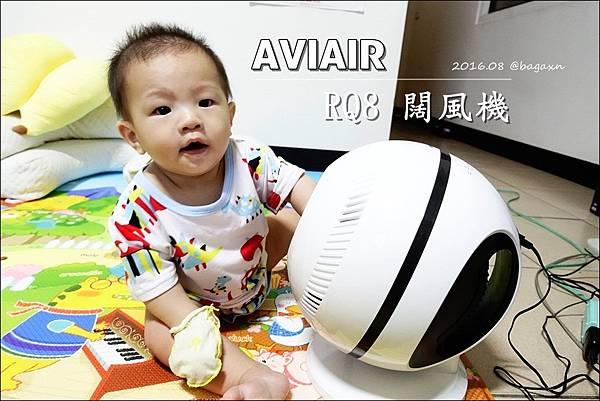 【DC無扇葉循環扇推薦】AVIAIR 闊風機(RQ8)。安靜舒適,輕鬆活化室內空氣