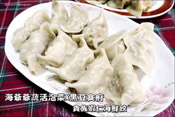海爺爺水餃 (1).JPG