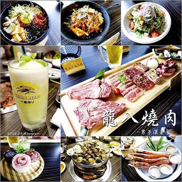 龍八燒肉 (1).jpg