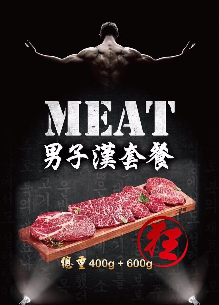 龍八燒肉 (10).jpg