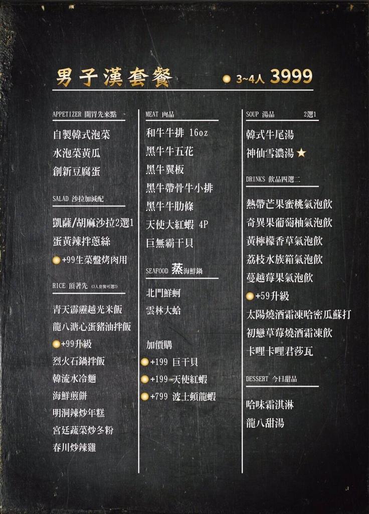 龍八燒肉 (11).jpg