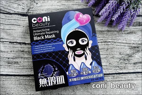 coni beauty 黑面膜 (1).JPG