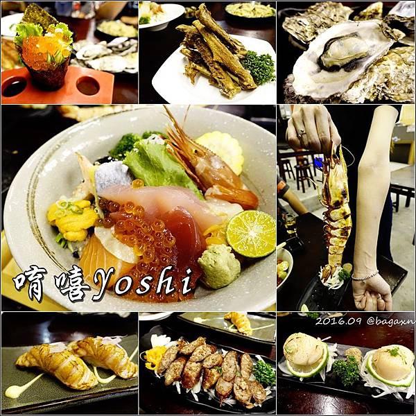 唷嘻Yoshi (1).jpg