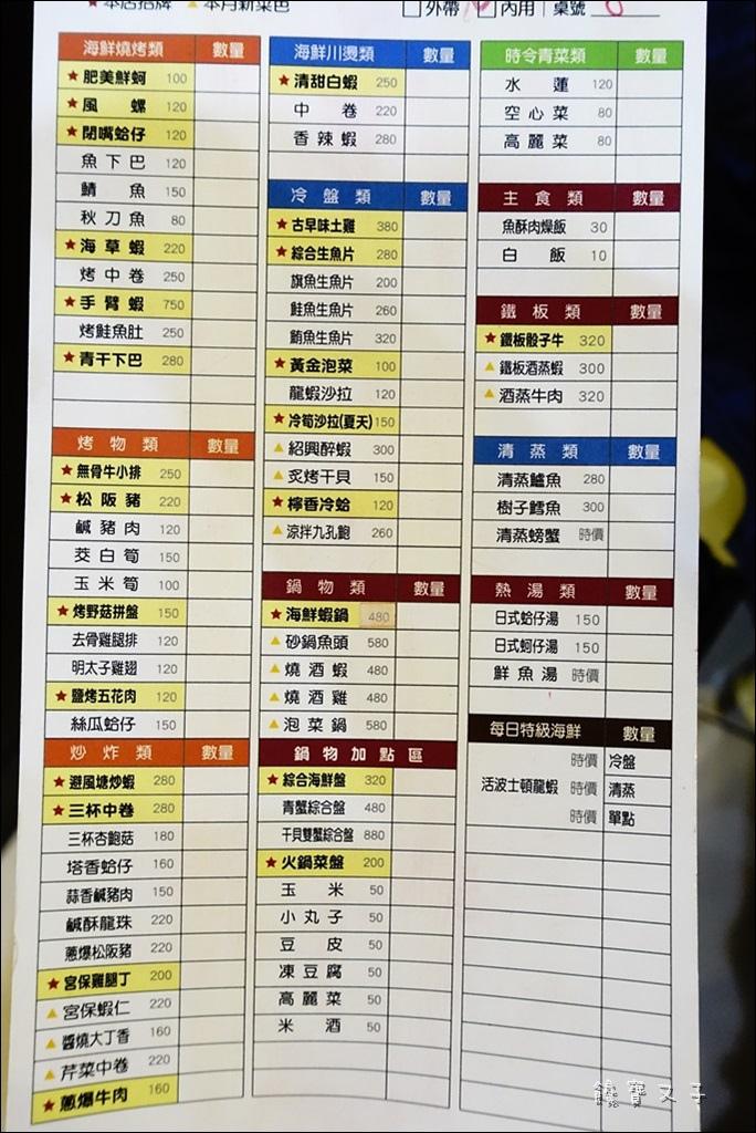 拾八鮮 (17).JPG