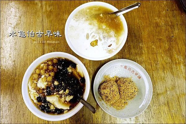 台北石牌-水龜伯古早味 (1).JPG