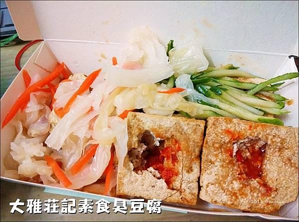 大雅莊記臭豆腐 (1).jpg