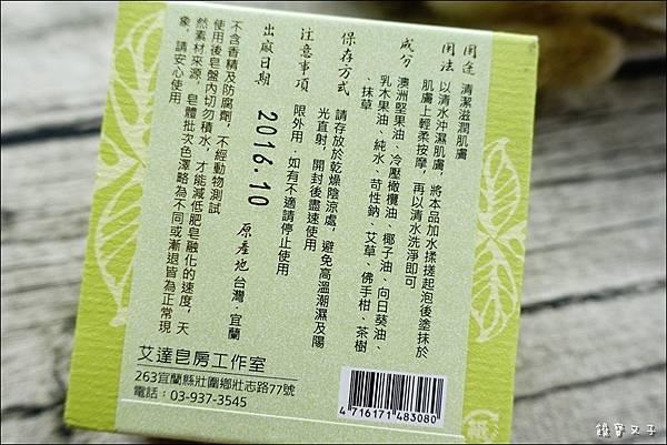 艾草手工皂評比 (3).JPG