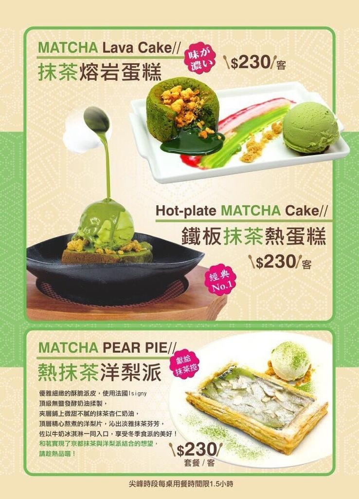 和茗菜單 (2).jpg