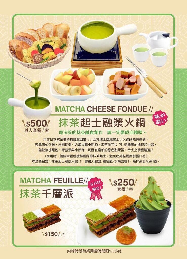 和茗菜單 (3).jpg