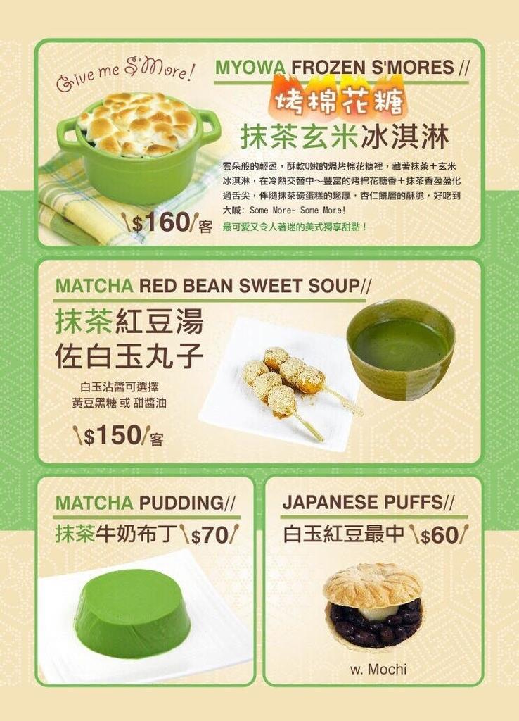 和茗菜單 (4).jpg