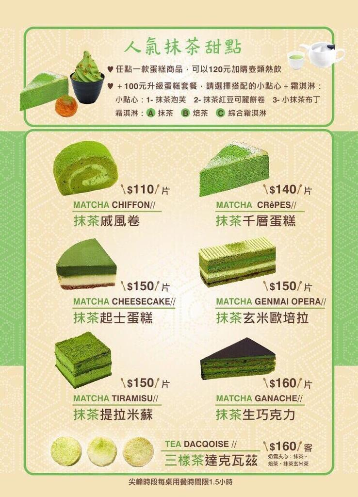 和茗菜單 (1).jpg