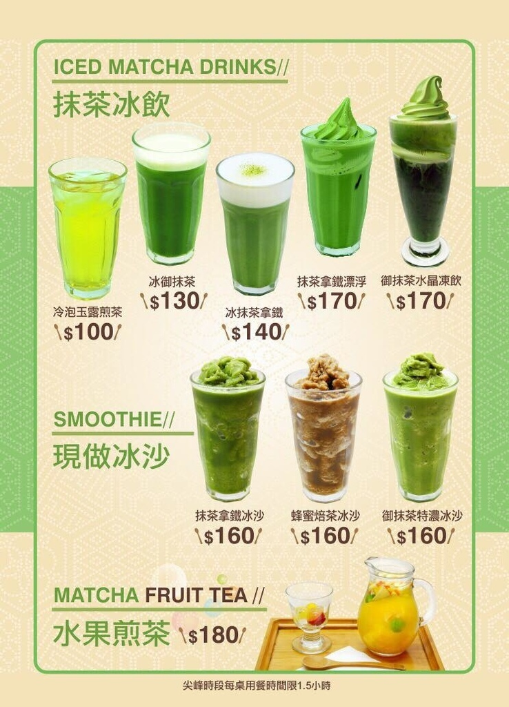 和茗菜單 (6).jpg