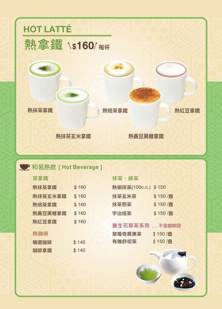 和茗菜單 (8).jpg