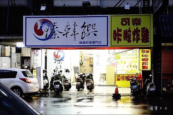 臻韓饌 (2).JPG