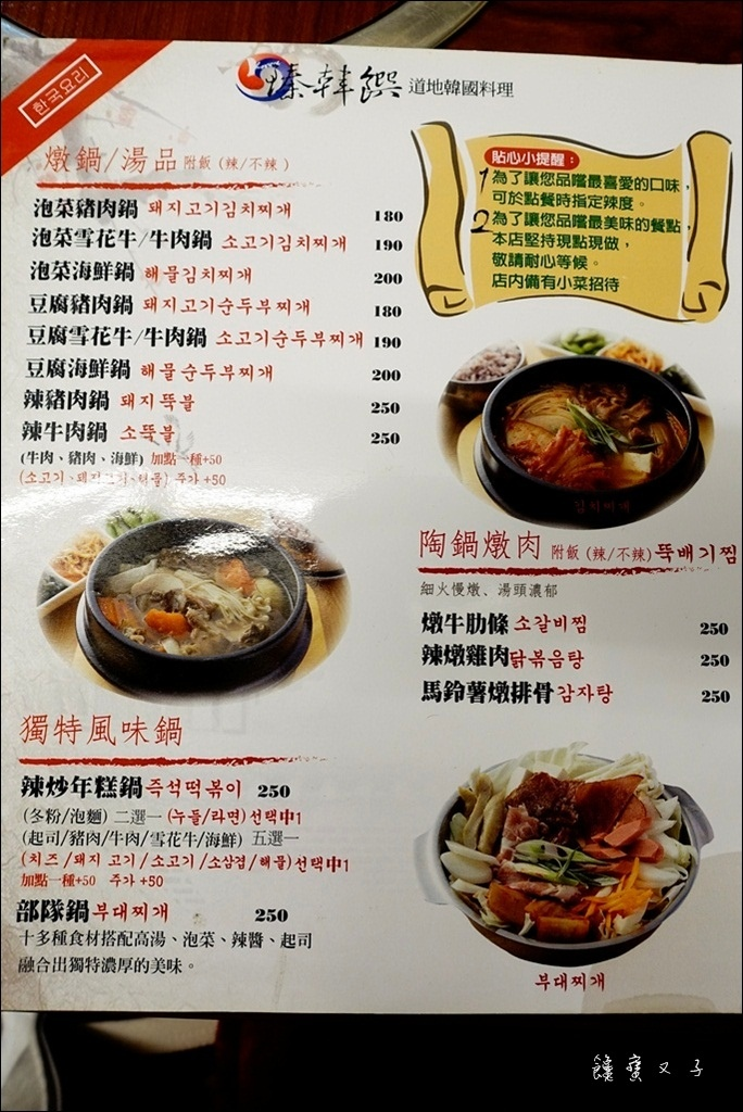 臻韓饌 (6).JPG