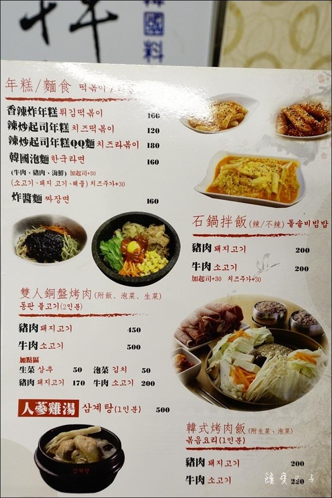 臻韓饌 (7).JPG