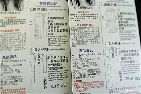 薩寶悠週拋極淨牙刷組 (6).JPG