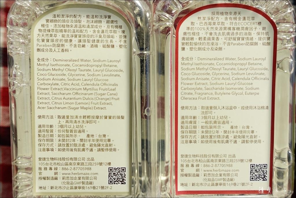 herbmaze 草繹 嬰幼兒柔舒洗髮精 (3).JPG