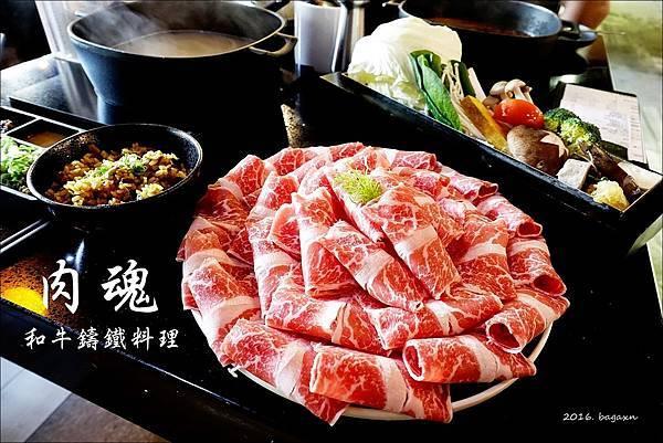 肉魂和牛鑄鐵料理 (1).JPG