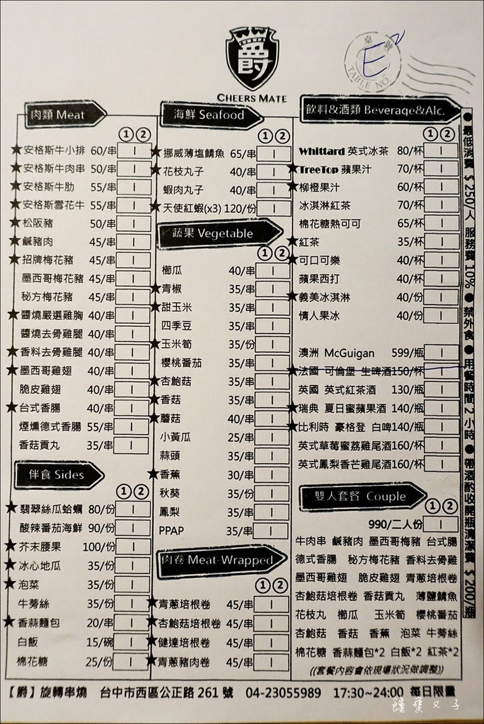 爵 旋轉串燒 炭烤 CheersMate (9).JPG