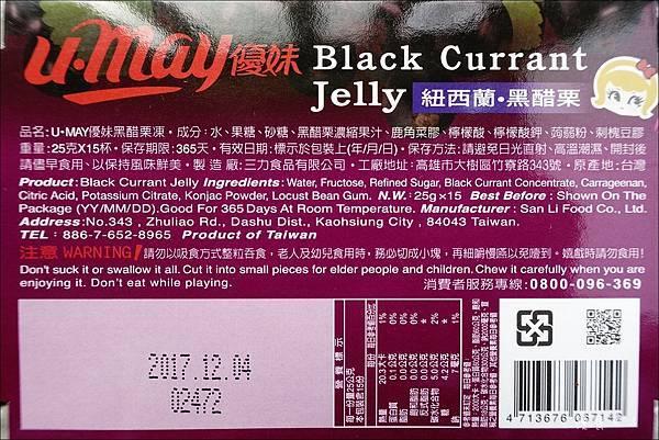 U-May 優妹黑醋栗凍 (4).JPG
