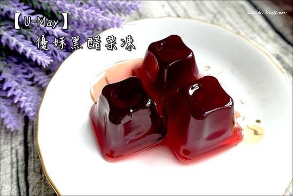 U-May 優妹黑醋栗凍 (1).JPG