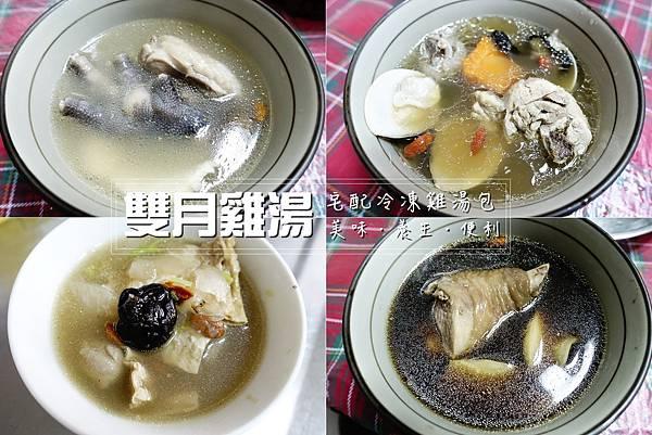 雙月雞湯 (1).jpg