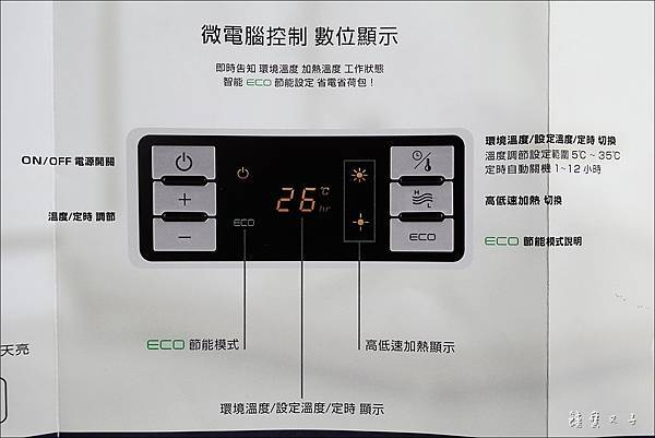 AVIAIR 微電腦數位ECO陶瓷電暖器(V12) (4).JPG