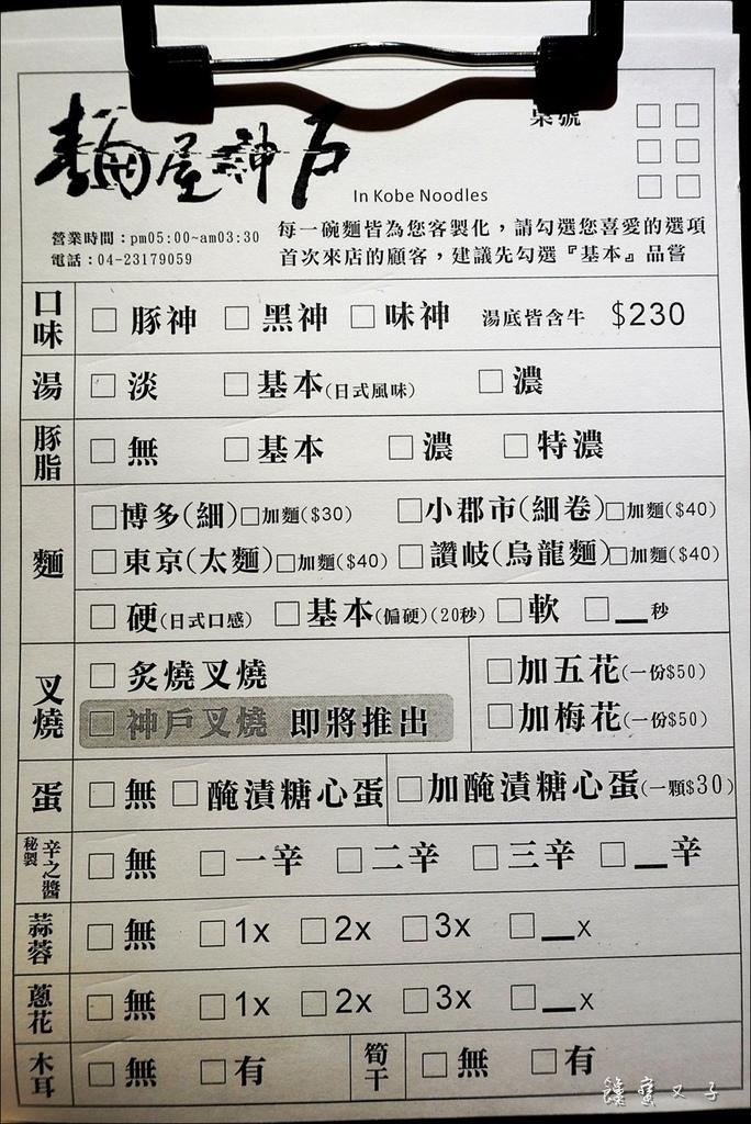 同拉麵 (12).JPG