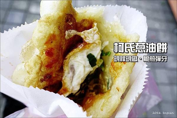 柯氏蔥油餅 (1).JPG
