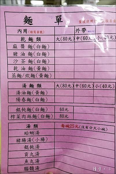 麻醬麵蛤蜊湯 (19).JPG