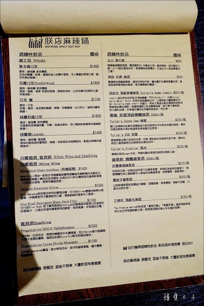 朕店麻辣鍋 (11).JPG