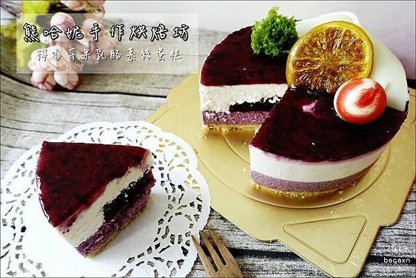 熊哈妮手作烘焙坊-檸香莓果乳酪慕絲蛋糕 (1).JPG