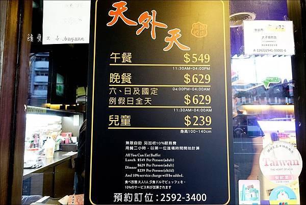 天外天無煙燒肉精緻火鍋 (2).JPG