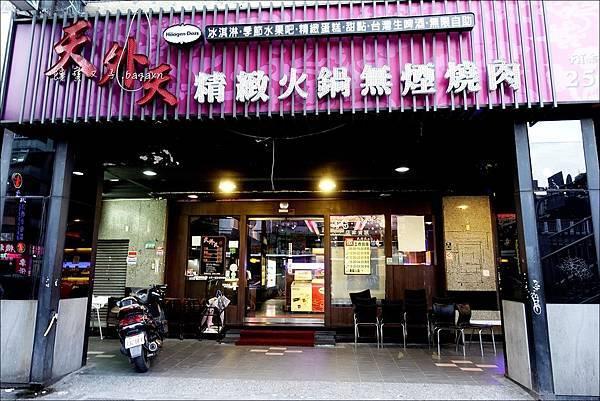 天外天無煙燒肉精緻火鍋 (1).JPG